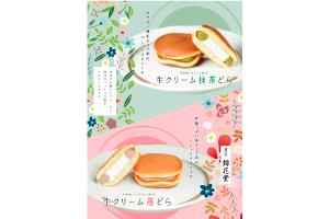 冷凍商品(生クリーム抹茶・苺どら)
